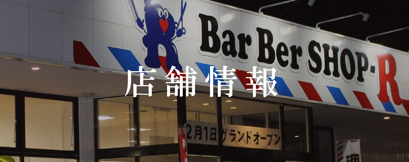 BARBERSHOP-R